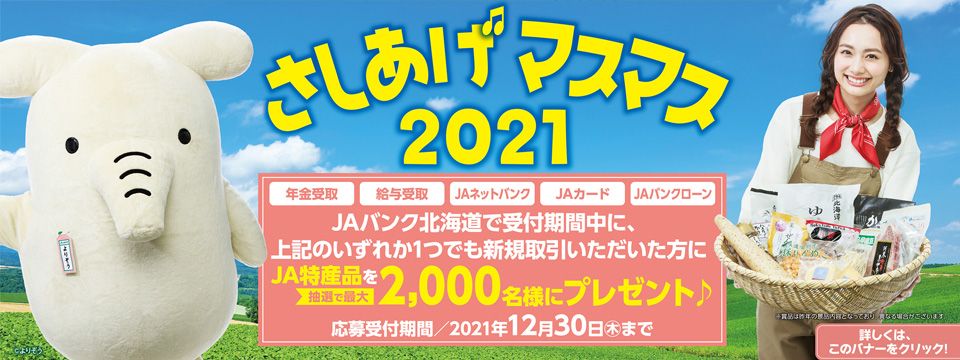 Ja 定期 預金 キャンペーン 2020